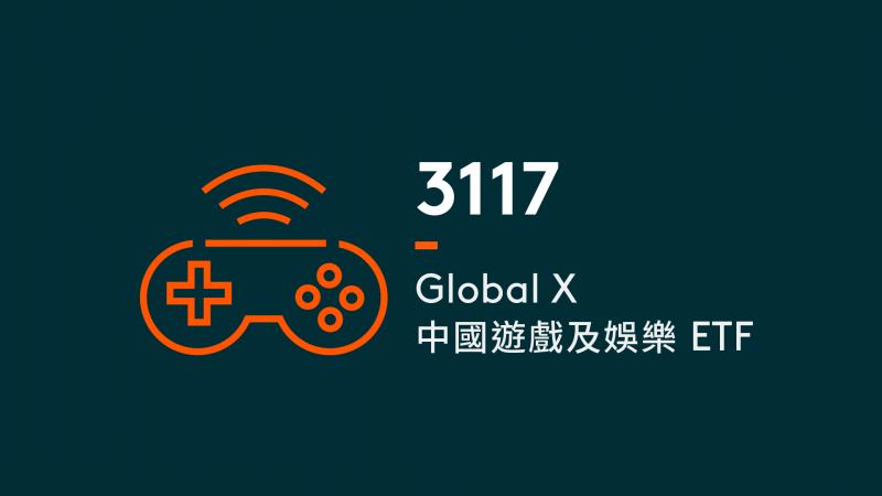 視頻:Global X 中國遊戲及娛樂ETF