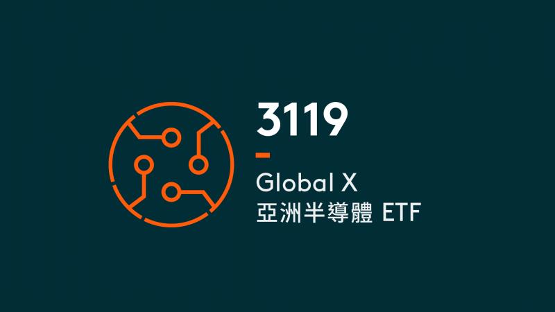 視頻:Global X 亞洲半導體ETF