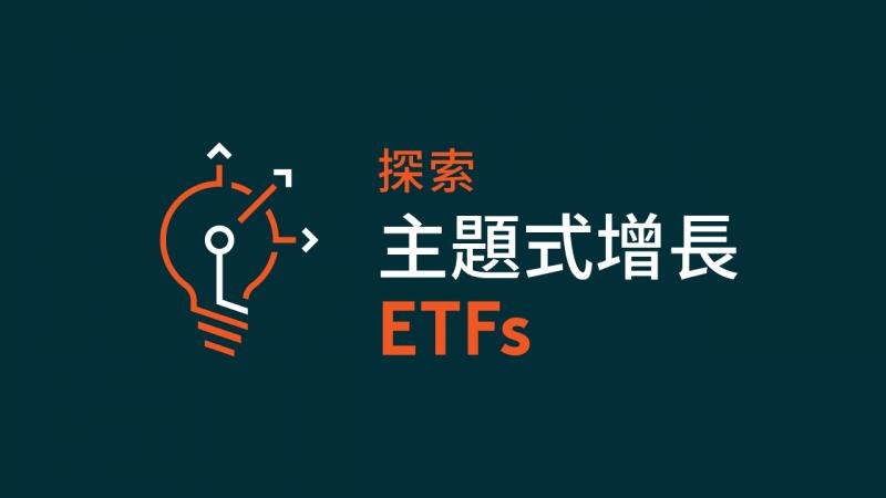 視頻:主題式增長 ETF