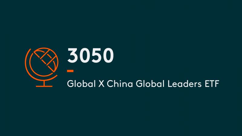 产品视频: Global X 中国全球领导 ETF   3050