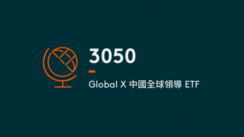 產品視頻: Global X 中國全球領導 ETF | 3050
