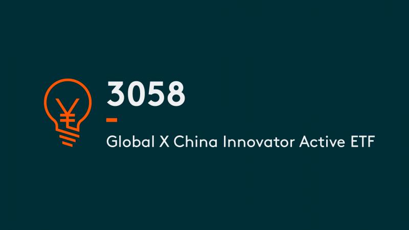 产品视频: Global X 中国创新者主动型 ETF   3058