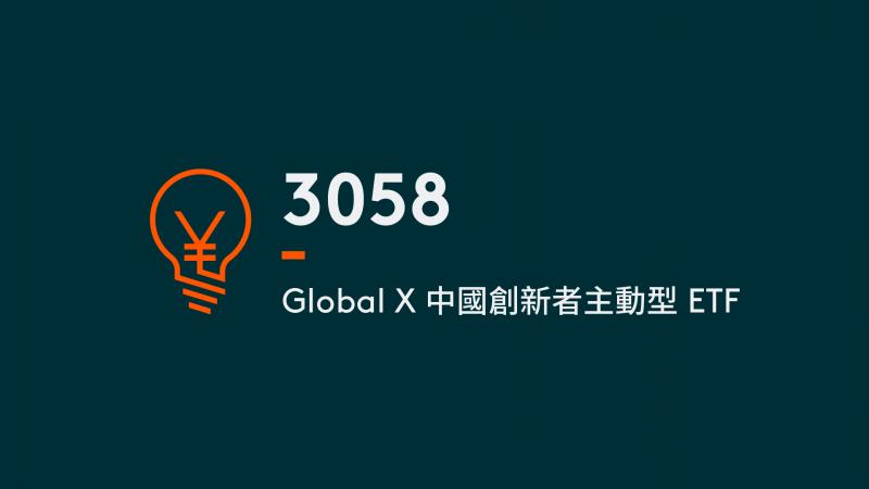 產品視頻: Global X 中國創新者主動型 ETF | 3058