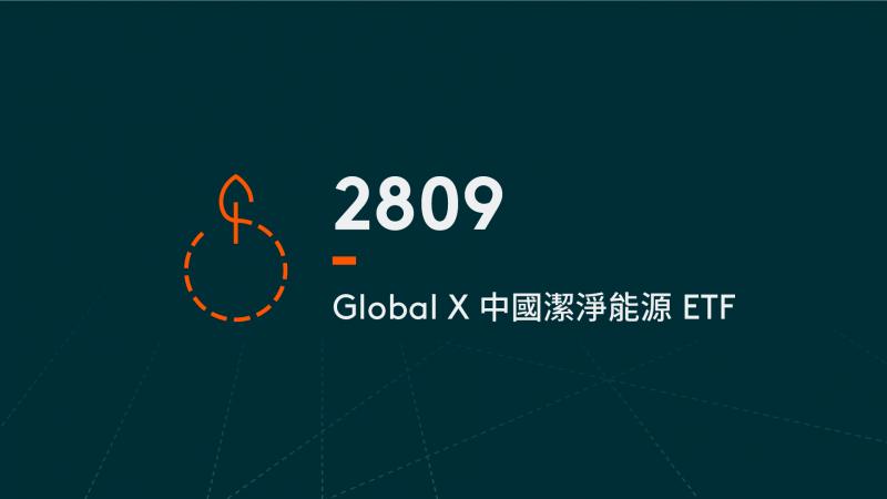 產品視頻:Global X 中國潔淨能源 ETF | 2809